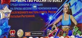 Людмила Воронцова – серебрянный призёр первенства России по боксу!