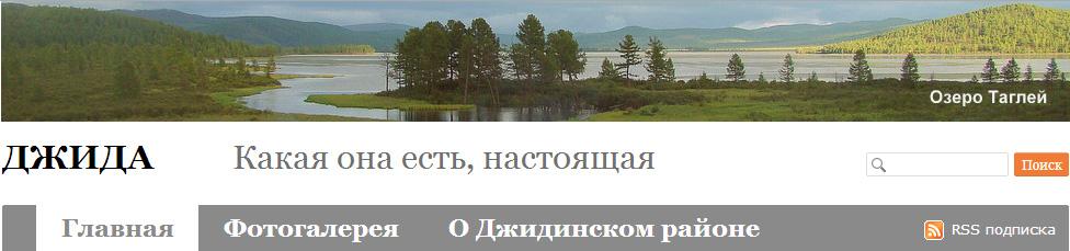 Новостной сайт о Джидинском районе
