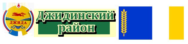 Джидинский район