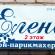 """Парикмахерская """"Елена"""""""
