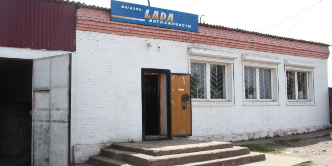 "Магазин ""Lada"""