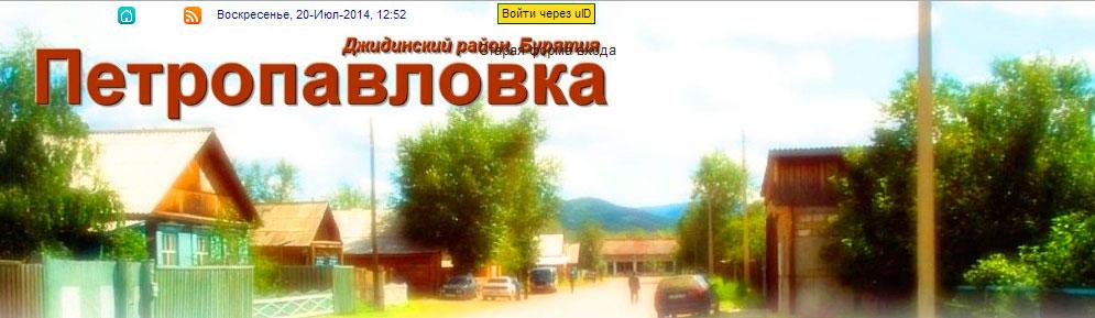 Частный сайт о селе Петропавловка