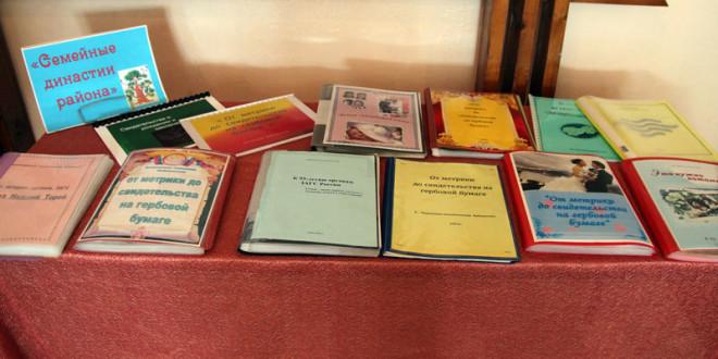 Выставка от Центральной Библиотеки