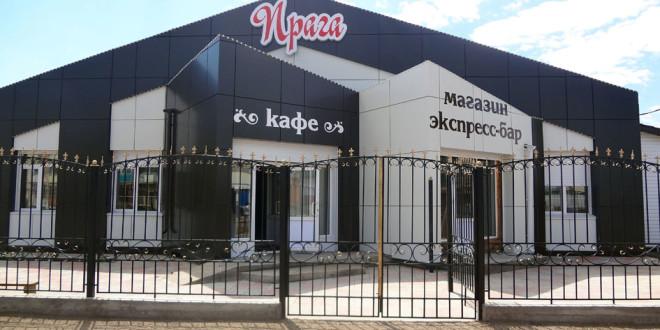 "Открылось новое Кафе ""Прага"""
