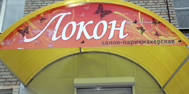 """Парикмахерская """"Локон"""""""