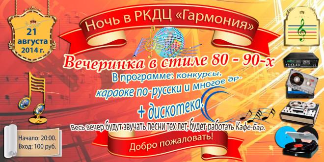 """Ночь в РКДЦ """"Гармония"""""""