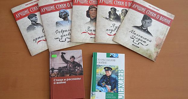 Единый час чтения «Читаем о войне».