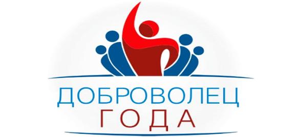 «Доброволец года – 2015».