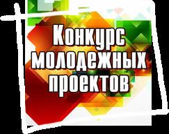 Объявлен грантовый конкурс молодежных проектов