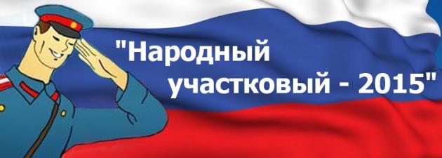 Народный участковый 2015 – 2 этап – Голосуем!