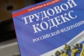 Руководитель «ЖКХ Сервис» оштрафован за невыплату работникам.