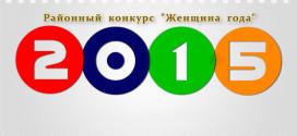 """Районный  конкурс  """"Женщина года – 2015 """"."""