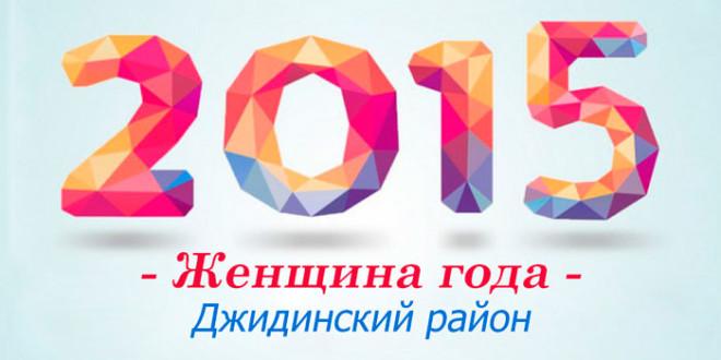 Районный конкурс «Женщина года – 2015» стартовал.