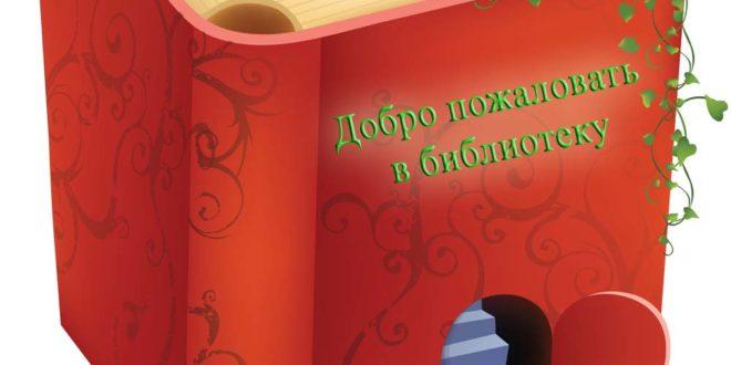 День Открытых дверей. 27 мая – День Библиотек.