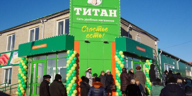 """Супермаркет """"ТИТАН"""" – открылся!"""